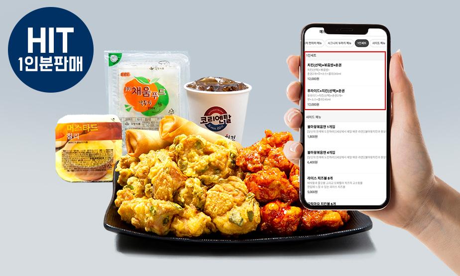 순살후라이드치킨+순살양념치킨+춘권
