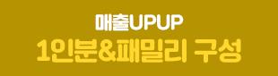 매출UPUP 1인분&패밀리구성